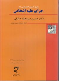 حقوق کیفری اختصاصی (1 جرایم علیه اشخاص