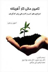 تامین مالی کارآفرینانه(استراتژی های کسب و کار مالی برای کارآفرینان)