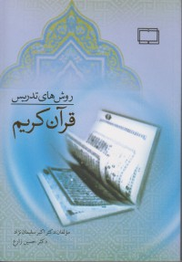 روش های تدریس قرآن کریم