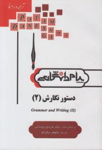 ترجمه و راهنما دستور نگارش 2