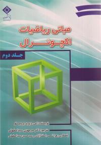 مبانی ریاضیات اکچوئرال (جلد دوم)