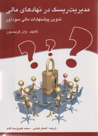 مدیریت ریسک در نهادهای مالی