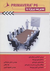 مدیریت پروژه با Primavera p6