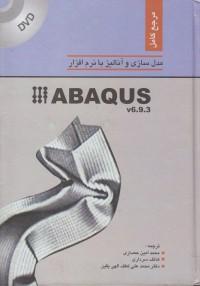مدلسازی و آنالیز با نرم افزار ABAQUS