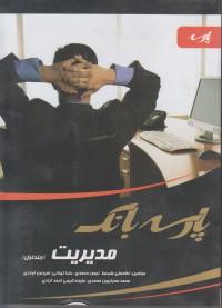 پارسه بانک مدیریت جلد اول