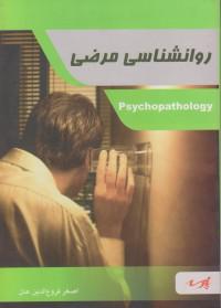 روانشناسی مرضی
