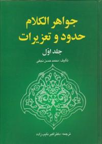 جواهر الکلام حدود و تعزیرات (جلد اول)