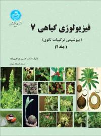 فیزیولوژی گیاهی (7) دو جلدی