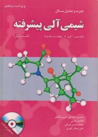 تجزیه و تحلیل مسائل شیمی آلی پیشرفته