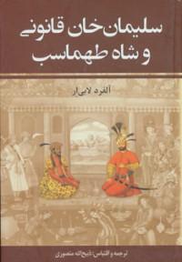 سلیمان خان قانونی و شاه طهماسب (2جلدی)