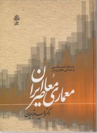 سبک شناسی و مبای نظری در معماری معاصر ایران