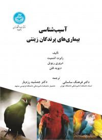 آسیبشناسی بیماریهای پرندگان زینتی