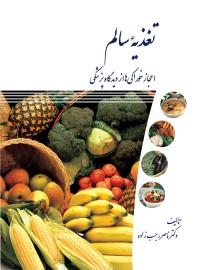 تغذیه سالم(اعجاز خوراکی ها از دیدگاه پزشکی)