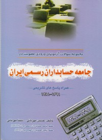 مجموعه سوالات آزمونهای ورودی عضویت در جامعه حسابداری رسمی ایران (همراه با پاسخ های تشریحی)