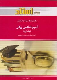 راهنما و بانک سوالات امتحانی آسیب شناسی روانی(1)