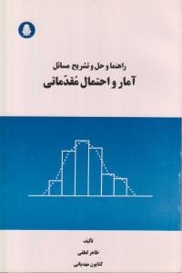 راهنما و حل و تشریح مسائل آمار و احتمال مقدماتی
