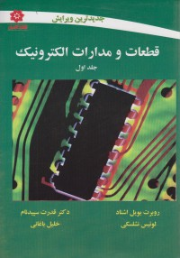 قطعات و مدارات الکترونیک (جلد اول) / ویراست نهم