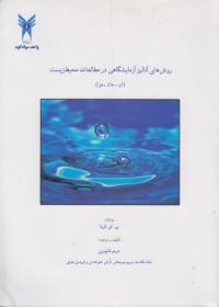 روش های آنالیز آزمایشگاهی در مطالعات محیط زیست (آب،خاک،هوا)