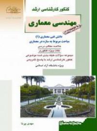 مجموعه معماری - کنکور ارشد - کتاب سیزدهم - دانش فنی معماری 1