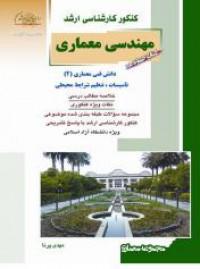 مجموعه معماری - کنکور ارشد - کتاب دوم - دانش فنی معماری 2