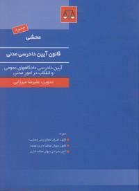 محشی قانون آیین دادرسی مدنی- آیین دادرسی دادگاههای عمومی و انقلاب در امور مدنی