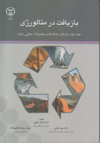 بازیافت در متالورژی- جلد دوم