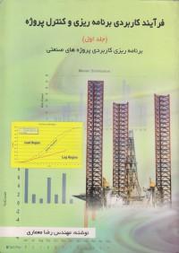 فرآیند کاربردی برنامه ریزی و کنترل پروژه (جلد اول)