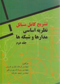 تشریح کامل مسائل نظریه اساسی مدارها و شبکه ها  - جلد دوم