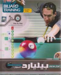 آموزش مهارت های بیلیارد (اسنوکر)