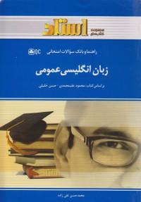 راهنما و بانک سوالات امتحانی راهنما و بانک سوالات امتحانی زبان انگلیسی عمومی