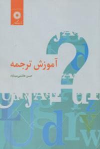 آموزش ترجمه
