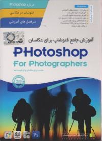 آموزش جامع فتوشاپ برای عکاسان