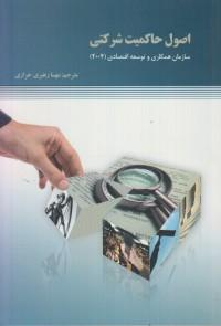 اصول حاکمیت شرکتی- سازمان همکاری و توسعه اقتصادی (2004)