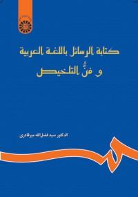 کتابة الرسائل باللغة العربیة و فن التخلیص (نامه نگاری به زبان عربی و خلاصه نویسی) 676