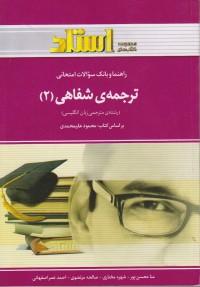 راهنما و بانک سوالات امتحانی ترجمه شفاعی(2)