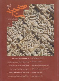گنجینه (کتاب تخصصی علمی پژوهشی هنرهای ایرانی اسلامی)کتاب سوم