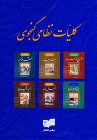 کلیات نظامی (7جلدی)