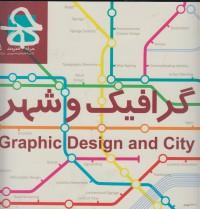 مجله حرفه هنرمند 55(گرافیک و شهر)