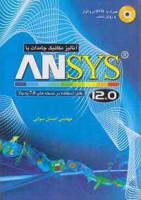 آنالیز مکانیک جامدات با ANSYS