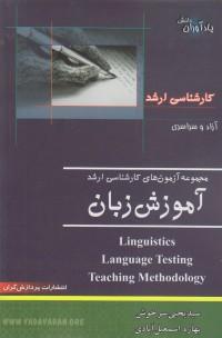 مجموعه آزمون های کارشناسی ارشد آموزش زبان
