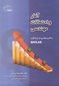 """آمارو احتمالات مهندسی:""""با کاربردهایی از نزم افزار MATLAB"""""""