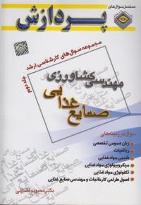 مهندسی کشاورزی(صنایع غذایی)جلد دوم
