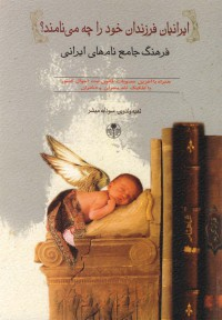 ایرانیان فرزندان خود را چه مینامند