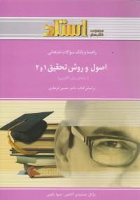 راهنما و بانک سوالات امتحانی اصول و روش تحقیق 1و2
