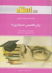 راهنما و بانک سوالات امتحانی زبان تخصصی حسابداری(1)