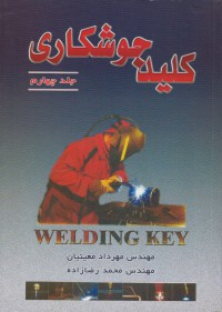 کلید جوشکاری جلد چهارم