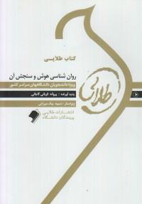 کتاب طلایی روانشناسی هوش و سنجش آن