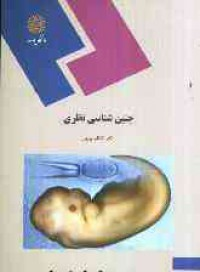 جنین شناسی نظری