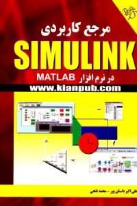 مرجع کاربردی SIMULINK در نرم افزار متلب (چاپ دوم)