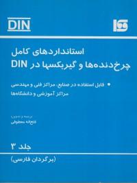 استانداردهای کامل چرخ دنده ها و گیربکسها در DIN (جلد 3)